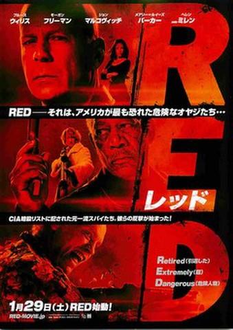 映画チラシ: レッド(ブルース・ウィリス)