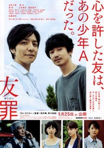 映画チラシ: 友罪(2枚折)