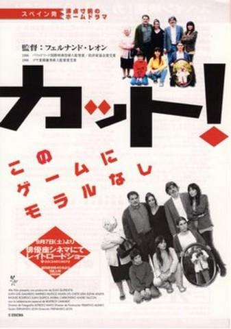 映画チラシ: カット!(フェルナンド・レオン)(小型)