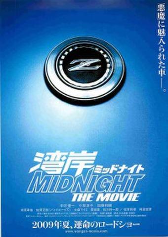 映画チラシ: 湾岸ミッドナイトTHE MOVIE