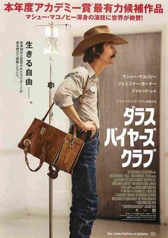映画チラシ: ダラス・バイヤーズクラブ