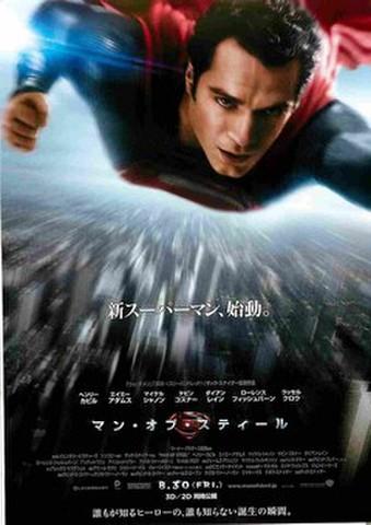 映画チラシ: マン・オブ・スティール(新スーパーマン、始動。)