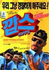 韓国チラシ102: KOPPS