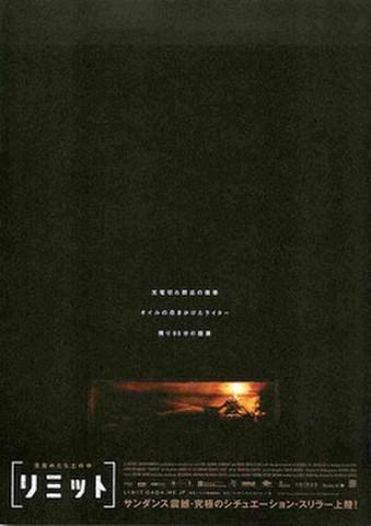 映画チラシ: リミット