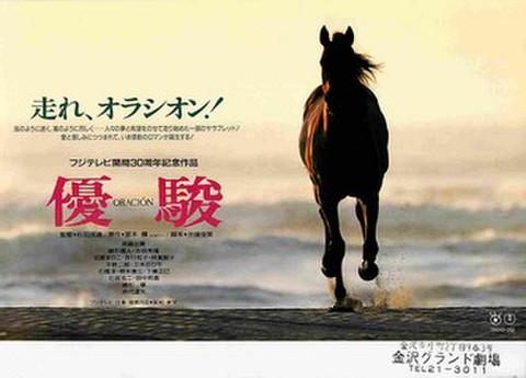 映画チラシ: 優駿(ヨコ位置)