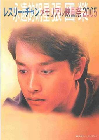 映画チラシ: 【レスリー・チャン】レスリー・チャン メモリアル映画祭2005