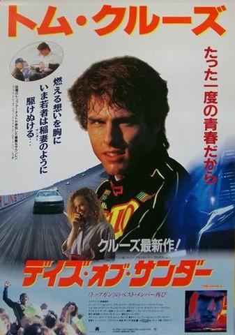 映画ポスター1732: デイズ・オブ・サンダー