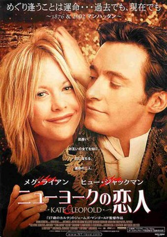 映画チラシ: ニューヨークの恋人(メグ・ライアン)