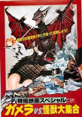 映画チラシ: 特撮映画スペシャル ガメラVS.怪獣大集合