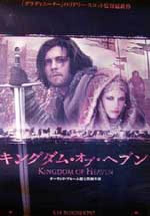 映画ポスター0025: キングダム・オブ・ヘブン