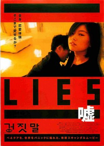 映画チラシ: LIES/嘘(裏面黒)