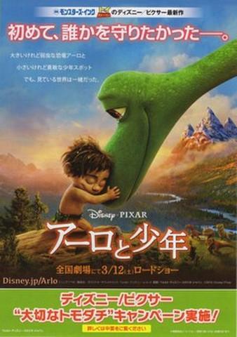 映画チラシ: アーロと少年(小型・2枚折・大切なトモダチキャンペーン)