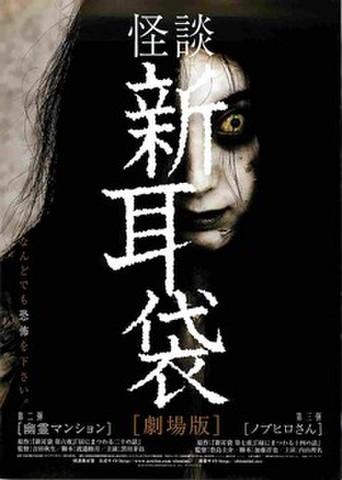 映画チラシ: 怪談 新耳袋 幽霊マンション/ノブヒロさん('05)