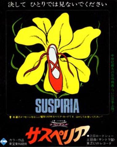 映画チラシ: サスペリア(小型・ステッカー)