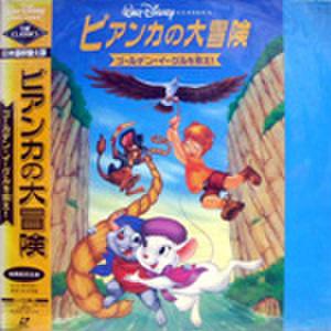 レーザーディスク659: ビアンカの大冒険~ゴールデン・イーグルを救え! <日本語吹替え版>