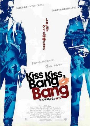 映画チラシ: キス・キス,バン・バン(ロバート・ダウニーJr.)