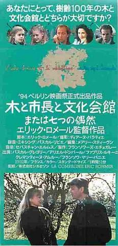 木と市長と文化会館または七つの偶然(半券)