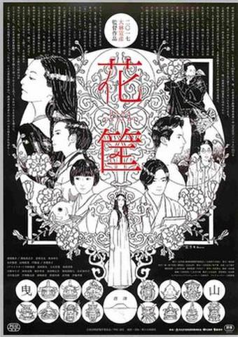 映画チラシ: 花筐 HANAGATAMI