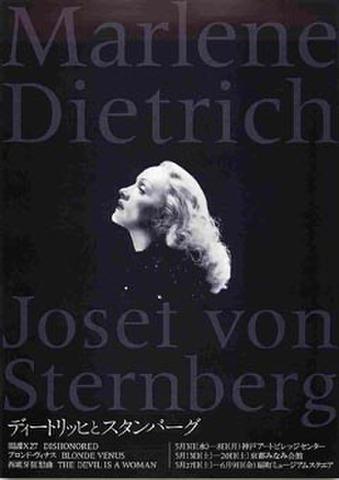 映画チラシ: 【マレーネ・ディードリッヒ、ジョセフ・フォン・スタンバーグ】ディードリッヒとスタンバーグ(単色)