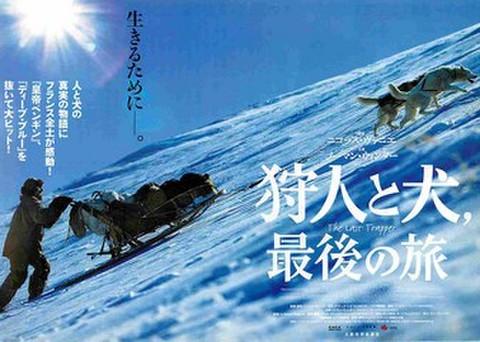 映画チラシ: 狩人と犬,最後の旅(ヨコ位置)