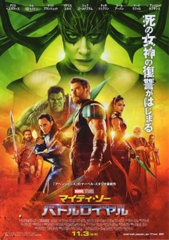 映画チラシ: マイティ・ソー バトルロイヤル(死の女神の~)