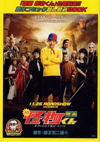 映画チラシ: 怪物くん KAIBUTSU-KUN(小型・冊子)