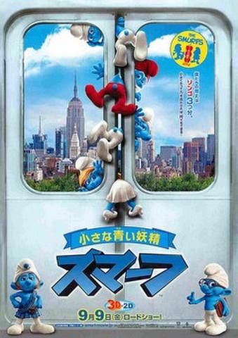 映画チラシ: 小さな青い妖精 スマーフ