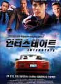 韓国チラシ539: アメージング・ハイウェイ60