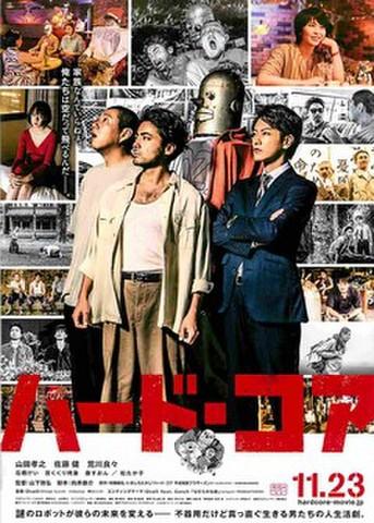 映画チラシ: ハード・コア(山田孝之)