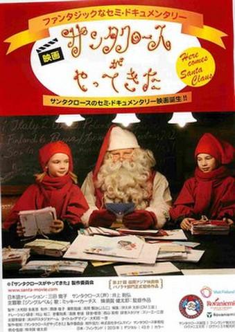 映画チラシ: サンタクロースがやってきた