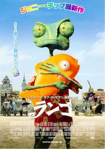 映画チラシ: ランゴ(2枚折)