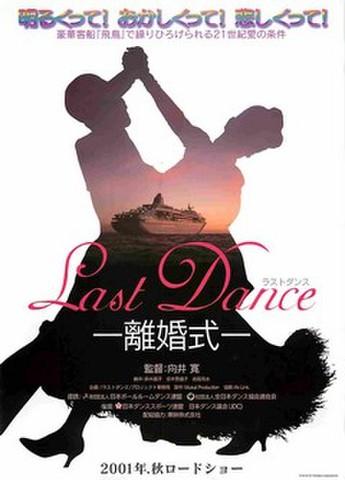 映画チラシ: ラストダンス 離婚式(白地)
