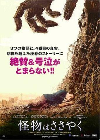 映画チラシ: 怪物はささやく(3つの物語と~)