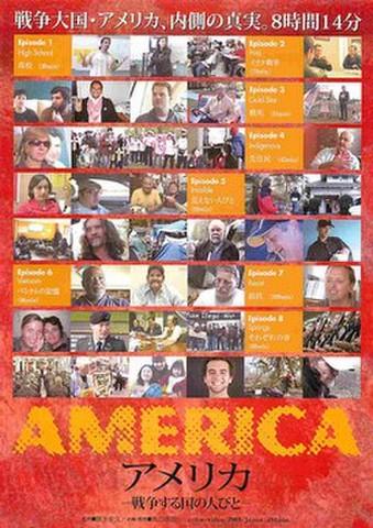 映画チラシ: アメリカ 戦争する国の人びと(邦題ヨコ)