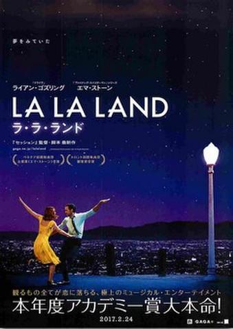 映画チラシ: ラ・ラ・ランド