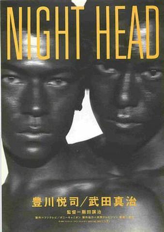 映画チラシ: NIGHT HEAD