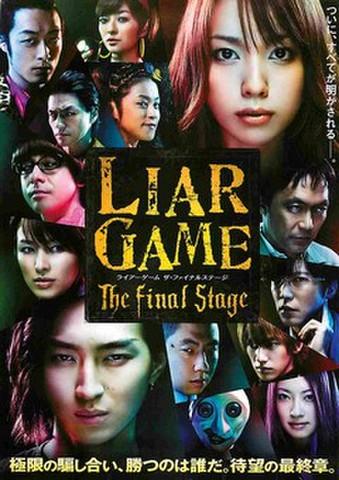 映画チラシ: ライアーゲーム ザ・ファイナルステージ