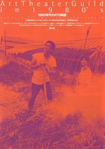 映画チラシ: 川崎市民ミュージアム・シネマテーク 1980年代のATG映画(A4判・2枚折)