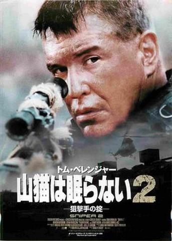 映画チラシ: 山猫は眠らない2 狙撃手の掟