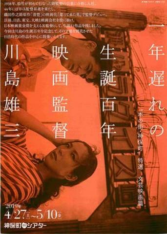 映画チラシ: 【川島雄三】一年遅れの生誕百年 映画監督川島雄三(神保町シアター)