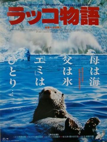 映画ポスター1430: ラッコ物語