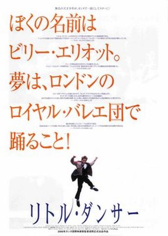 映画チラシ: リトル・ダンサー(1人)