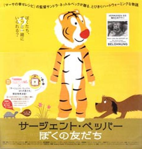 映画チラシ: サージェント・ペッパー ぼくの友だち(小型・2枚折)