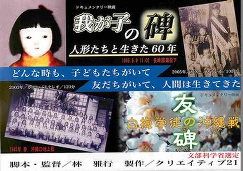 映画チラシ: 我が子の碑 人形たちと生きた60年/友の碑 白梅学徒の沖縄戦(横)