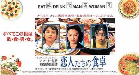 恋人たちの食卓(半券)