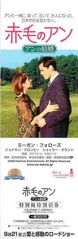 赤毛のアン アンの結婚(割引券)