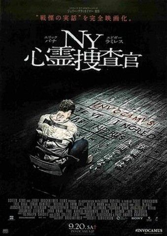 映画チラシ: NY心霊捜査官