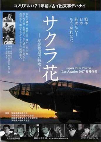 映画チラシ: サクラ花 桜花最期の特攻(タテ位置)