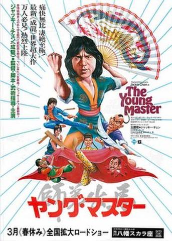 映画チラシ: ヤングマスター(裏面茶紫)