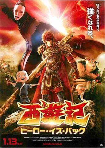 映画チラシ: 西遊記 ヒーロー・イズ・バック